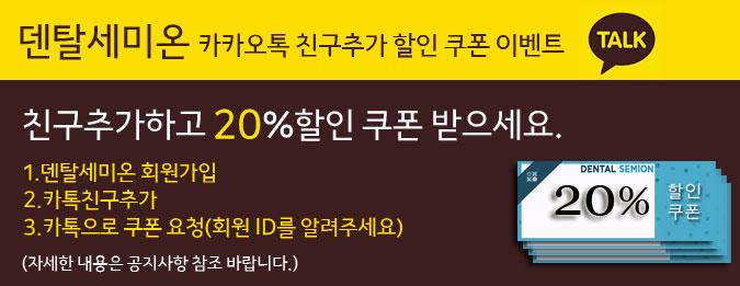 kakao_event2019