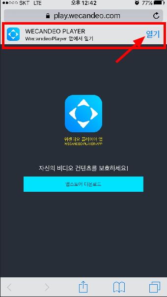 iosapp_open