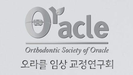 오라클 임상 교정연구회