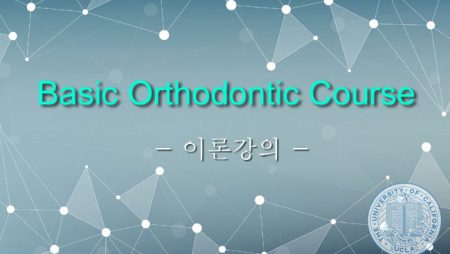 Basic Orthodontic Course 이론강의