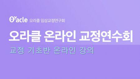 오라클 교정 연수회 기초반 (9기)