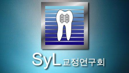 SyL 교정연구회