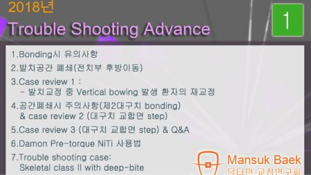 2018 Trouble Shooting Advance course 1회