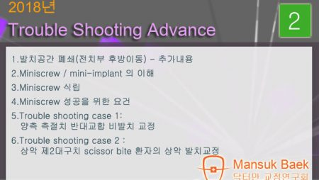 2018 Trouble Shooting Advance course 2회