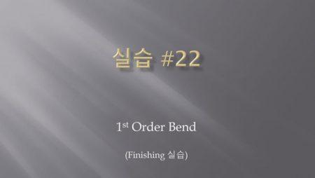 [실습 22] 1st Order Bend