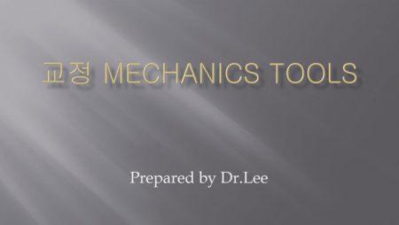 [강의 15] Seminar #4 – 교정 Mechanics Tools