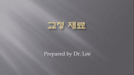 [강의 5] Seminar #2 – 교정재료