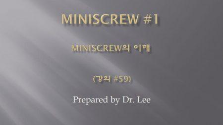 [강의 59] Seminar #5.5 – Miniscrew 1