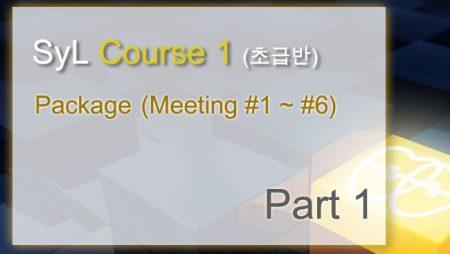 [강의 ] Course1: 초급반 – Part1