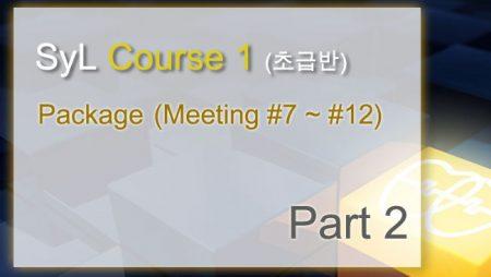 [강의 ] Course1: 초급반 – Part2