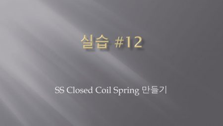 [실습 12] SS Closed Coil Spring 만들기