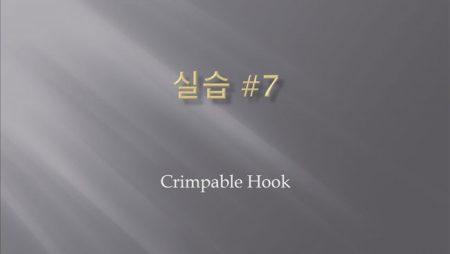 [실습 7]  Crimpable Hook