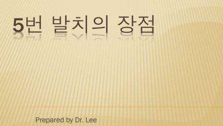 [강의 21] Seminar #10.5 –  5번 발치의 장점
