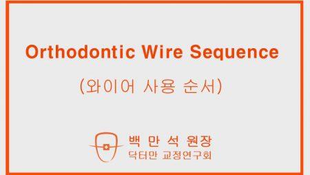 백만석원장 –  Orthodontic Wire sequence (와이어 사용 순서)