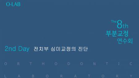 2018 부분교정 연수회 2nd Day: 전치부 심미교정의 진단