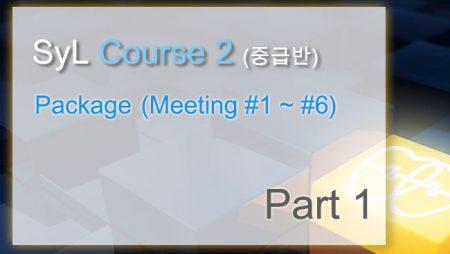 [강의 ] Course2: 중급반 – Part1