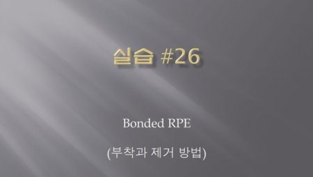 [실습 26] Bonded RPE 부착과 제거 방법
