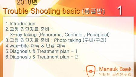 2018년 Trouble Shooting basic course 1회