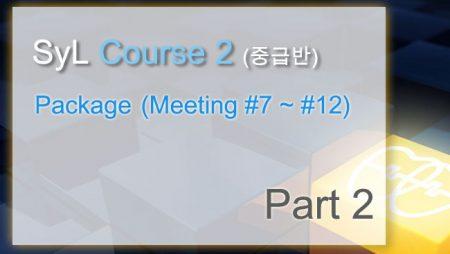 [강의 ] Course2: 중급반 – Part2