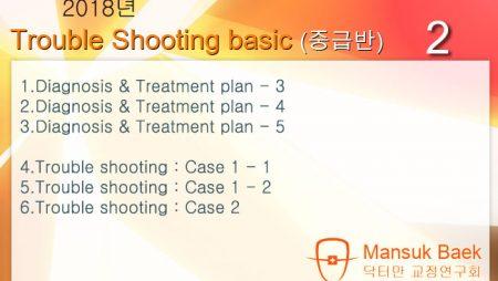 2018년 Trouble Shooting basic course 2회