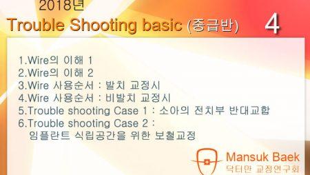 2018년 Trouble Shooting basic course 4회