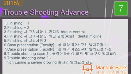 2018 Trouble Shooting Advance course 7회