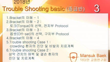2018년 Trouble Shooting basic course 3회