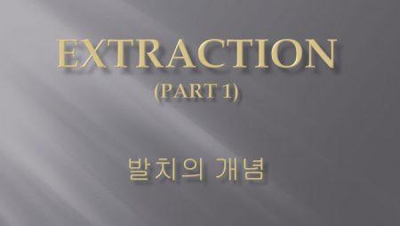 [강의 27] Seminar #10 – Extraction (Part 1) – 발치의 개념