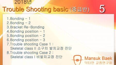 2018년 Trouble Shooting basic course 5회