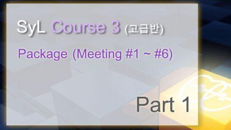[강의 ] Course3: 고급반 – Part1