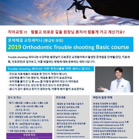 2019년 트러블슈팅 Basic course