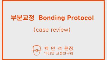백만석원장 – 부분교정 bonding protocol & case review