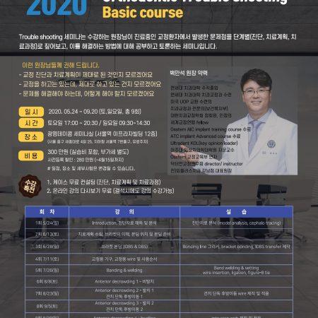 2020년 트러블슈팅 Basic course
