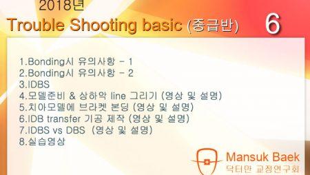 2018년 Trouble Shooting basic course 6회