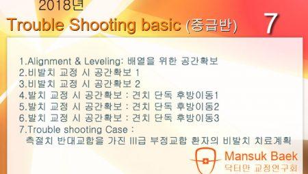 2018년 Trouble Shooting basic course 7회