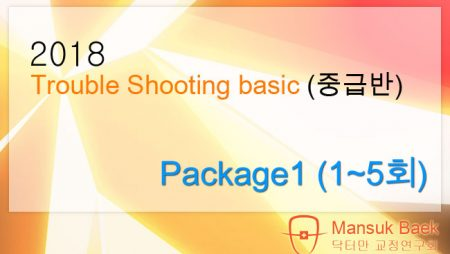 2018 Trouble Shooting basic Course 1~5회 Package1