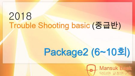 2018 Trouble Shooting basic Course 6~10회 Package2