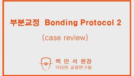 백만석원장 – 부분교정 bonding protocol2 & case review