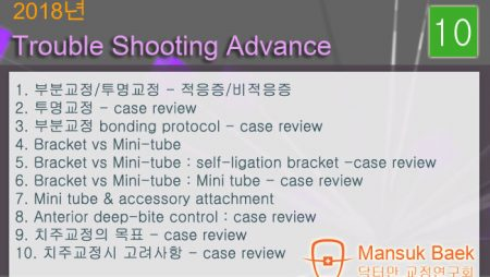 2018 Trouble Shooting Advance course 10회