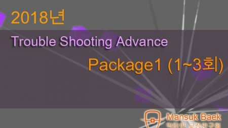 2018 Trouble Shooting Advance 1~3회 Package1