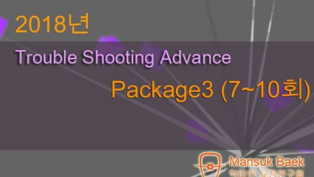 2018 Trouble Shooting Advance 7~10회 Package3