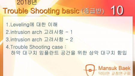 2018년 Trouble Shooting basic course 10회