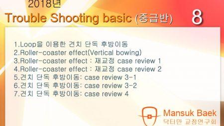 2018년 Trouble Shooting basic course 8회