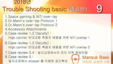 2018년 Trouble Shooting basic course 9회