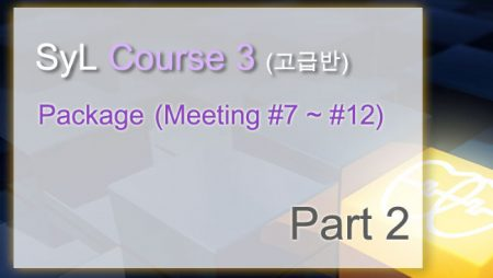[강의 ] Course3: 고급반 – Part2