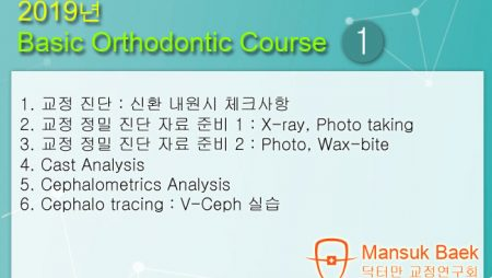 2019년 General Orthodontic Basic Course 1회
