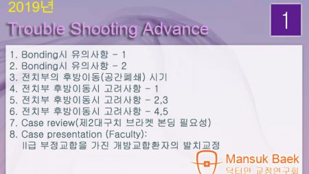 2019 Trouble Shooting Advance course 1회