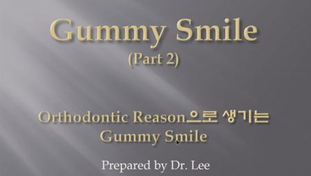 [강의 90] Seminar #7.5 –  Gummy Smile (Part 2) – Orthodontic Reason으로 생기는 Gummy Smile