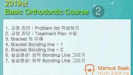 2019년 General Orthodontic Basic Course 2회