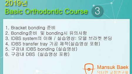 2019년 General Orthodontic Basic Course 3회